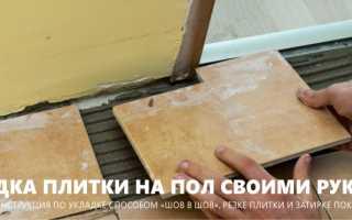 Технология укладки напольной плитки на бетонный пол